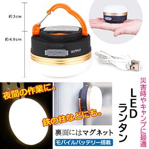 【USB充電式】小型LEDランタン
