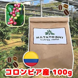 【コロンビア産】自家焙煎コーヒー豆 100g