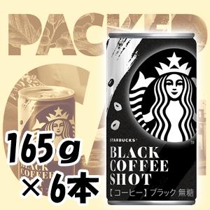 スターバックス ブラックコーヒーショット165g ×6本