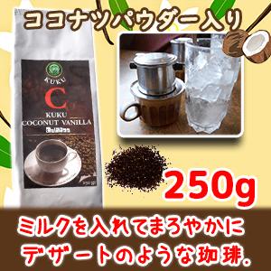 KUKU(クク) コーヒー ココナッツバニラ 250g(粉)