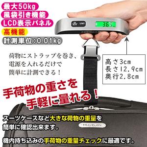 スーツケース 荷物計り 携帯式 デジタル
