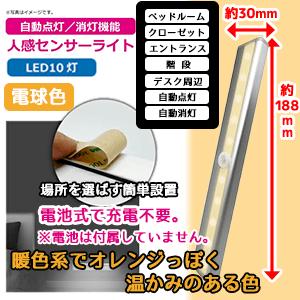 センサーライト LED10灯 屋内 LED 照明