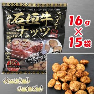 石垣牛スパイシー風味ナッツ(大袋)16g×15袋